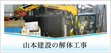 山本建設の解体工事