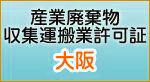 産業廃棄物収集運搬許可証 大阪